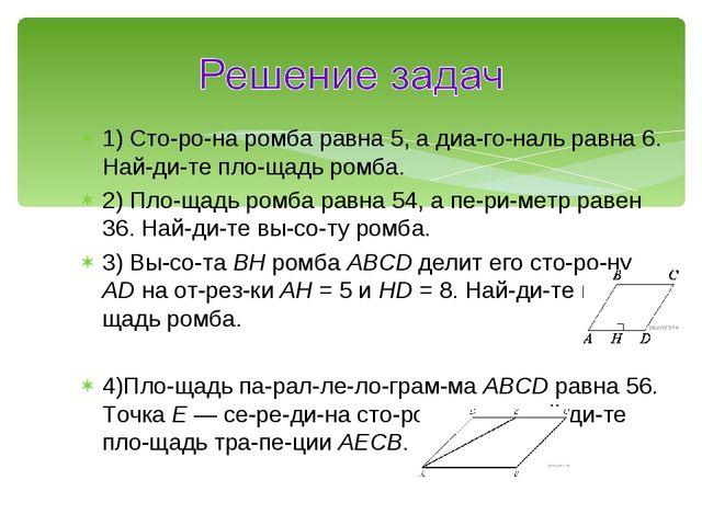 1) Сторона ромба равна 5, а диагональ равна 6. Найдите площадь ромба....