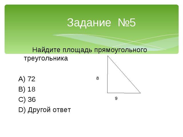 Найдите площадь прямоугольного треугольника A) 72 B) 18 C) 36 D) Другой отве...