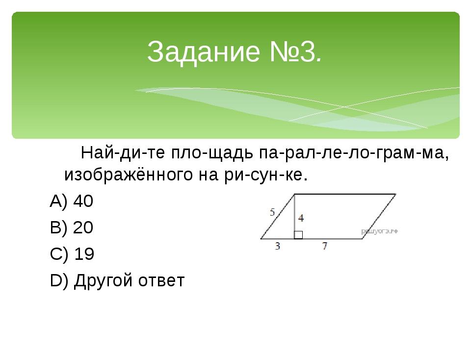Найдите площадь параллелограмма, изображённого на рисунке. A) 40 B...