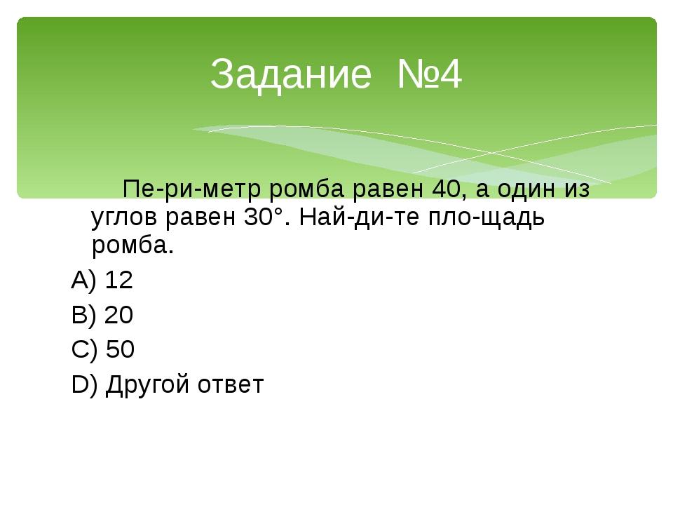 Периметр ромба равен 40, а один из углов равен 30°. Найдите площадь ром...