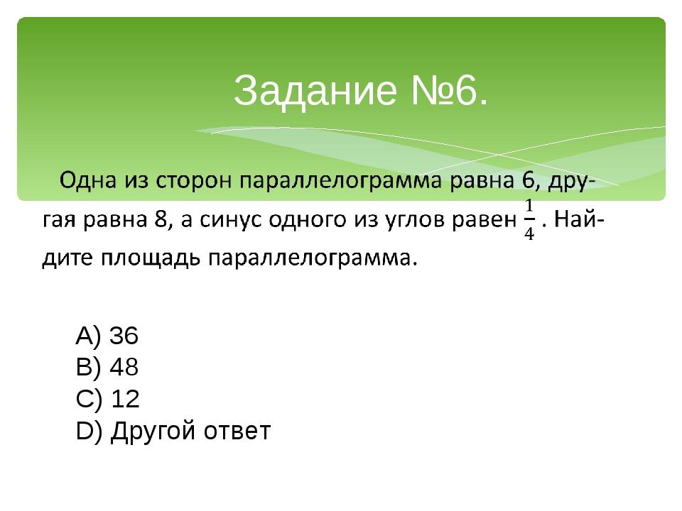 Задание №6.  A) 36 B) 48 C) 12 D) Другой ответ