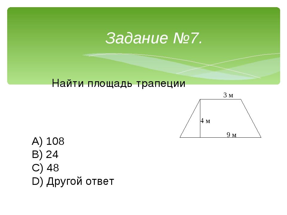 Задание №7. Найти площадь трапеции  A) 108 B) 24 C) 48 D) Другой ответ...