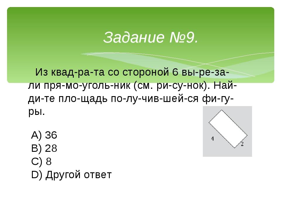 Задание №9. Из квадрата со стороной 6 вырезали прямоугольник (см. ри...