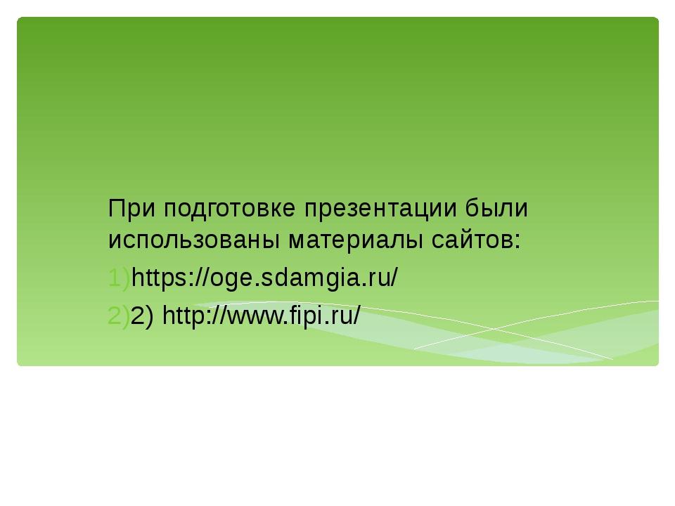 При подготовке презентации были использованы материалы сайтов: https://oge.sd...