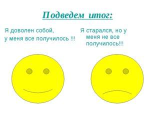 Подведем итог: Я доволен собой, у меня все получилось !!! Я старался, но у ме