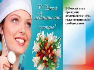 В России этот праздник отмечается с 1993 года сестринским сообществом
