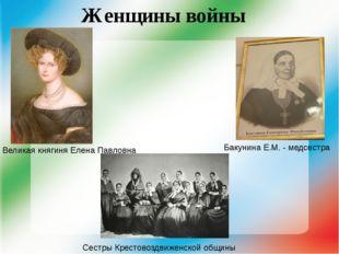 Великая княгиня Елена Павловна Сестры Крестовоздвиженской общины Бакунина Е.М