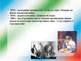 1854 г. экспедиция медицинских сестёр во главе с Флоренс на фронт Крымской в