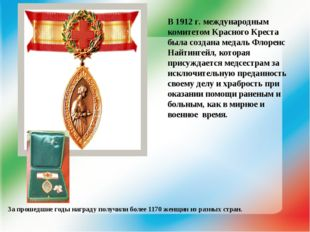 В 1912 г. международным комитетом Красного Креста была создана медаль Флоренс