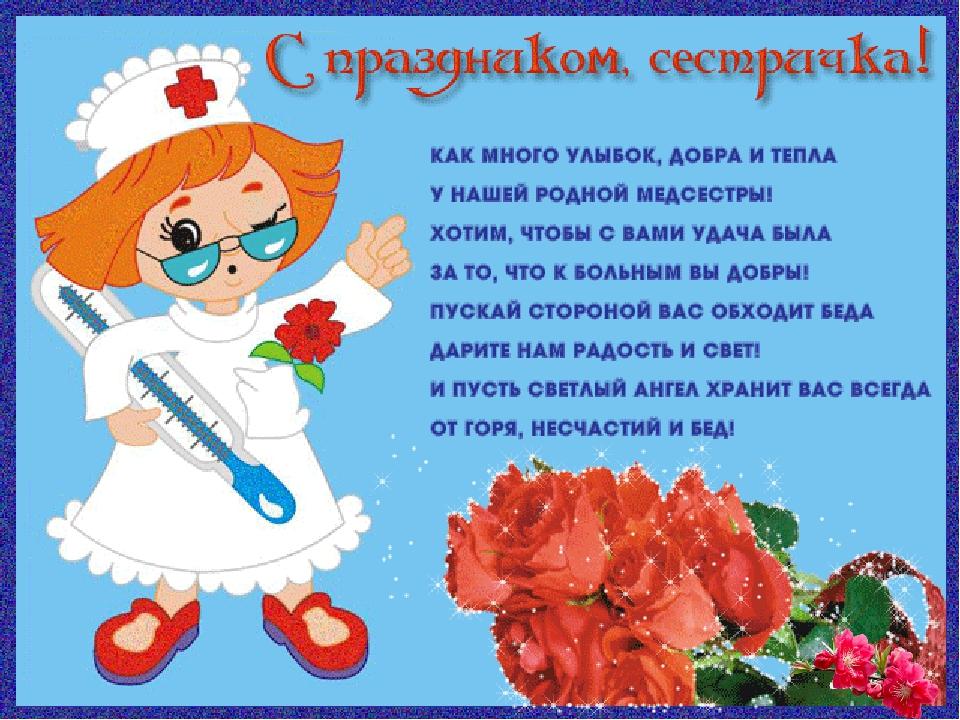 Поздравление медсестрам с днем медика