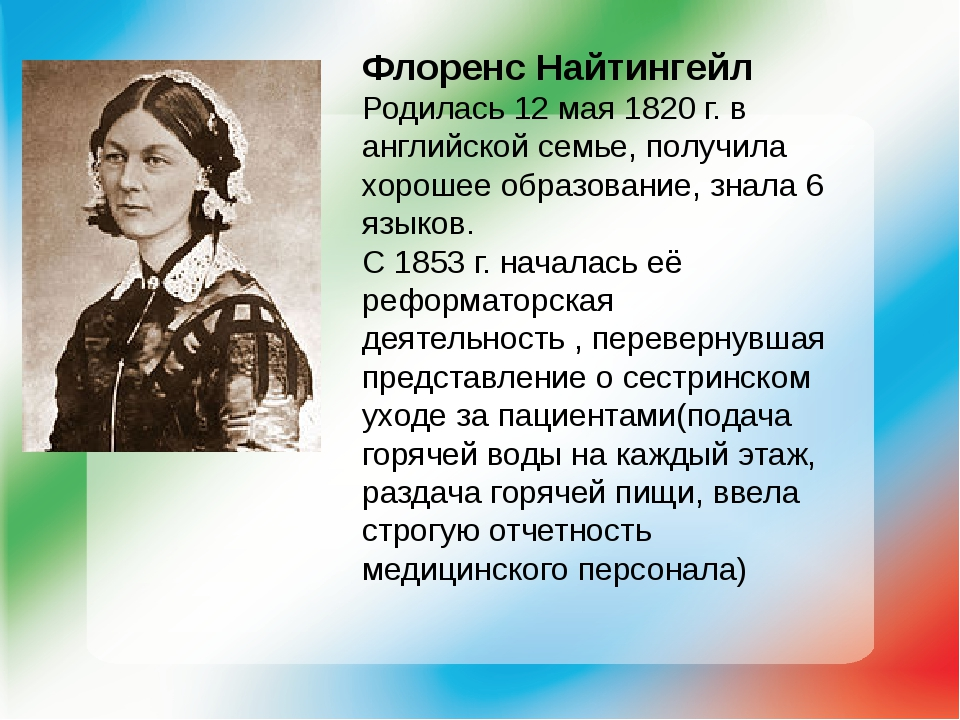 Флоренс Найтингейл Родилась 12 мая 1820 г. в английской семье, получила хорош...