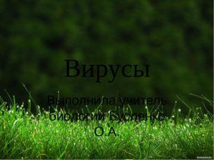 Вирусы Выполнила учитель биологии Бусленко О.А.