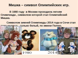 Мишка – символ Олимпийских игр. В 1980 году в Москве проходила летняя Олимпиа