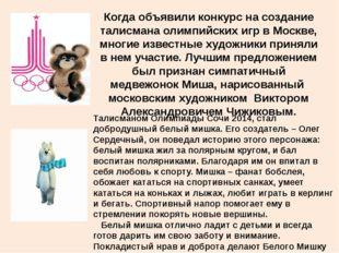 Когда объявили конкурс на создание талисмана олимпийских игр в Москве, многие