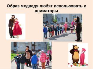 Образ медведя любят использовать и аниматоры