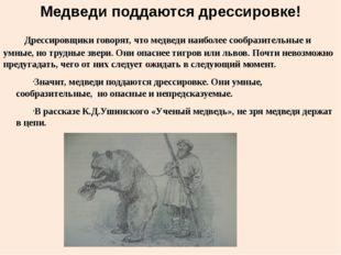 Медведи поддаются дрессировке! Дрессировщики говорят, что медведи наиболее со