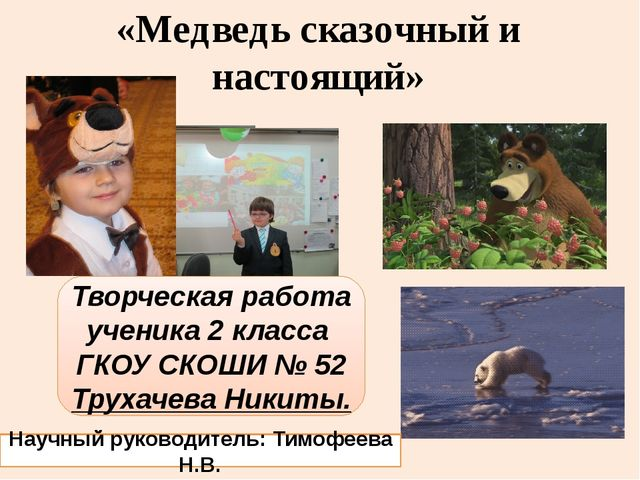 «Медведь сказочный и настоящий» Творческая работа ученика 2 класса ГКОУ СКОШИ...