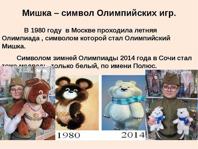 Мишка – символ Олимпийских игр. В 1980 году в Москве проходила летняя Олимпиа...