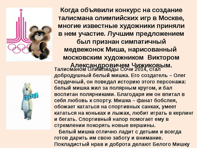 Когда объявили конкурс на создание талисмана олимпийских игр в Москве, многие...