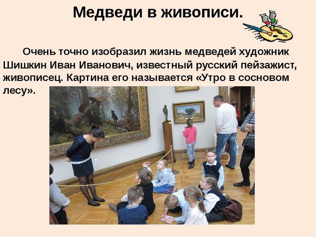 Медведи в живописи. Очень точно изобразил жизнь медведей художник Шишкин Иван...