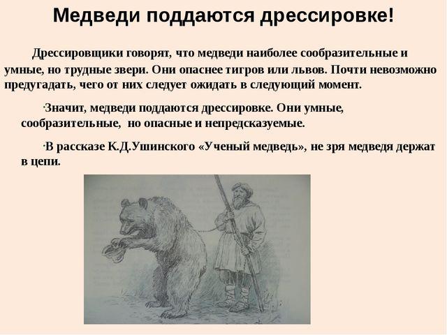 Медведи поддаются дрессировке! Дрессировщики говорят, что медведи наиболее со...