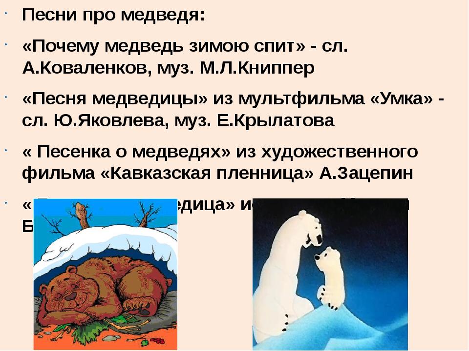 Песни про медведя: «Почему медведь зимою спит» - сл. А.Коваленков, муз. М.Л.К...