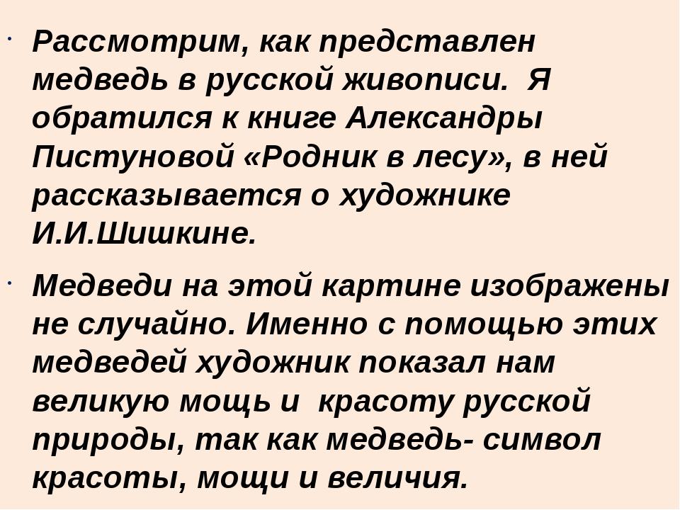 Рассмотрим, как представлен медведь в русской живописи. Я обратился к книге А...