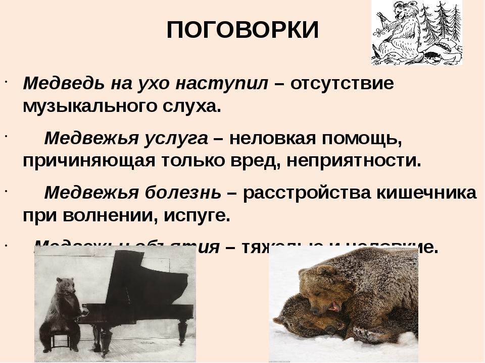 ПОГОВОРКИ Медведь на ухо наступил – отсутствие музыкального слуха. Медвежья у...