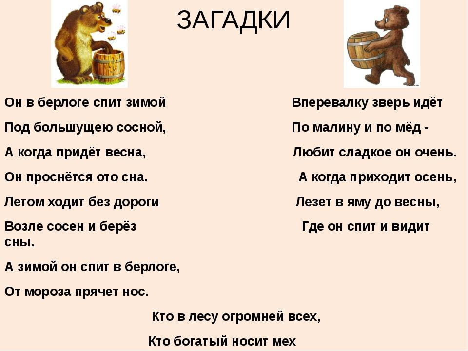 ЗАГАДКИ Он в берлоге спит зимой Вперевалку зверь идёт Под большущею сосной, П...