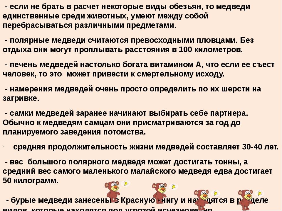 - если не брать в расчет некоторые виды обезьян, то медведи единственные сре...
