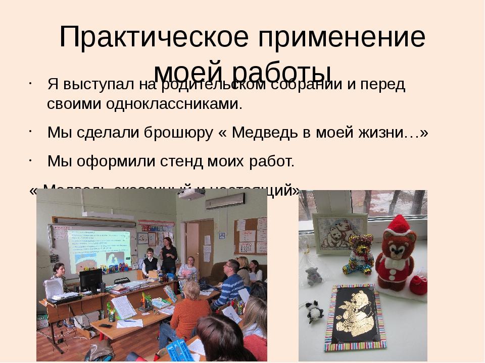 Практическое применение моей работы Я выступал на родительском собрании и пер...