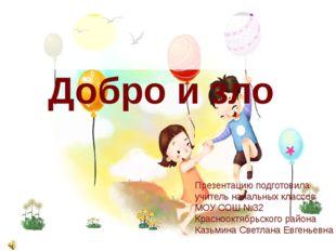 Добро и зло Презентацию подготовила учитель начальных классов МОУ СОШ №32 Кр