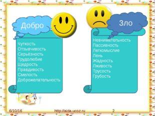 http://aida.ucoz.ru Чуткость Отзывчивость Серьёзность Трудолюбие Щедрость Пр
