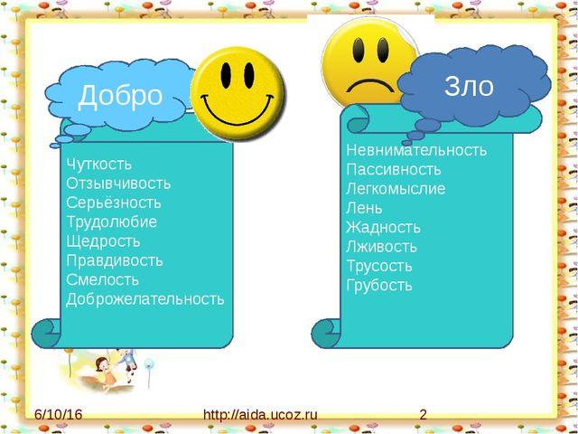 http://aida.ucoz.ru Чуткость Отзывчивость Серьёзность Трудолюбие Щедрость Пр...