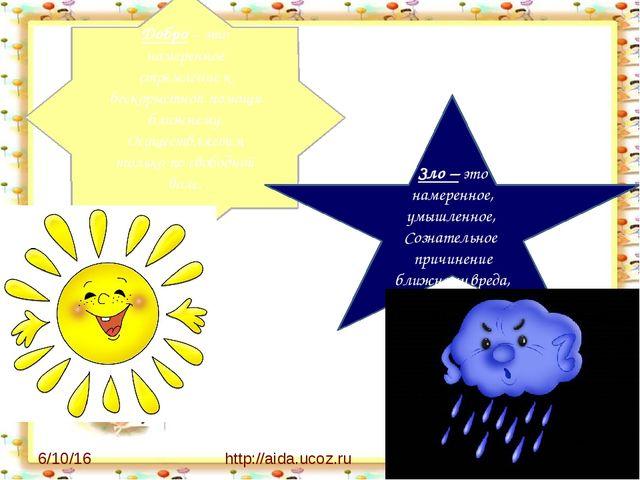 http://aida.ucoz.ru Добро – это намеренное стремление к бескорыстной помощи...