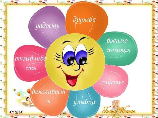 http://aida.ucoz.ru радость дружба взаимо-помощь счастье улыбка вежливость о...