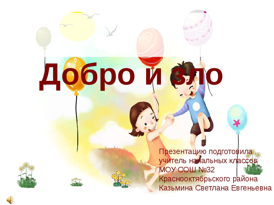 Добро и зло Презентацию подготовила учитель начальных классов МОУ СОШ №32 Кр...