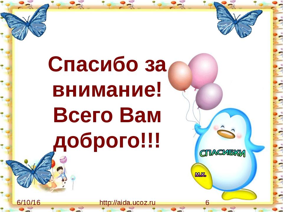 http://aida.ucoz.ru Спасибо за внимание! Всего Вам доброго!!!