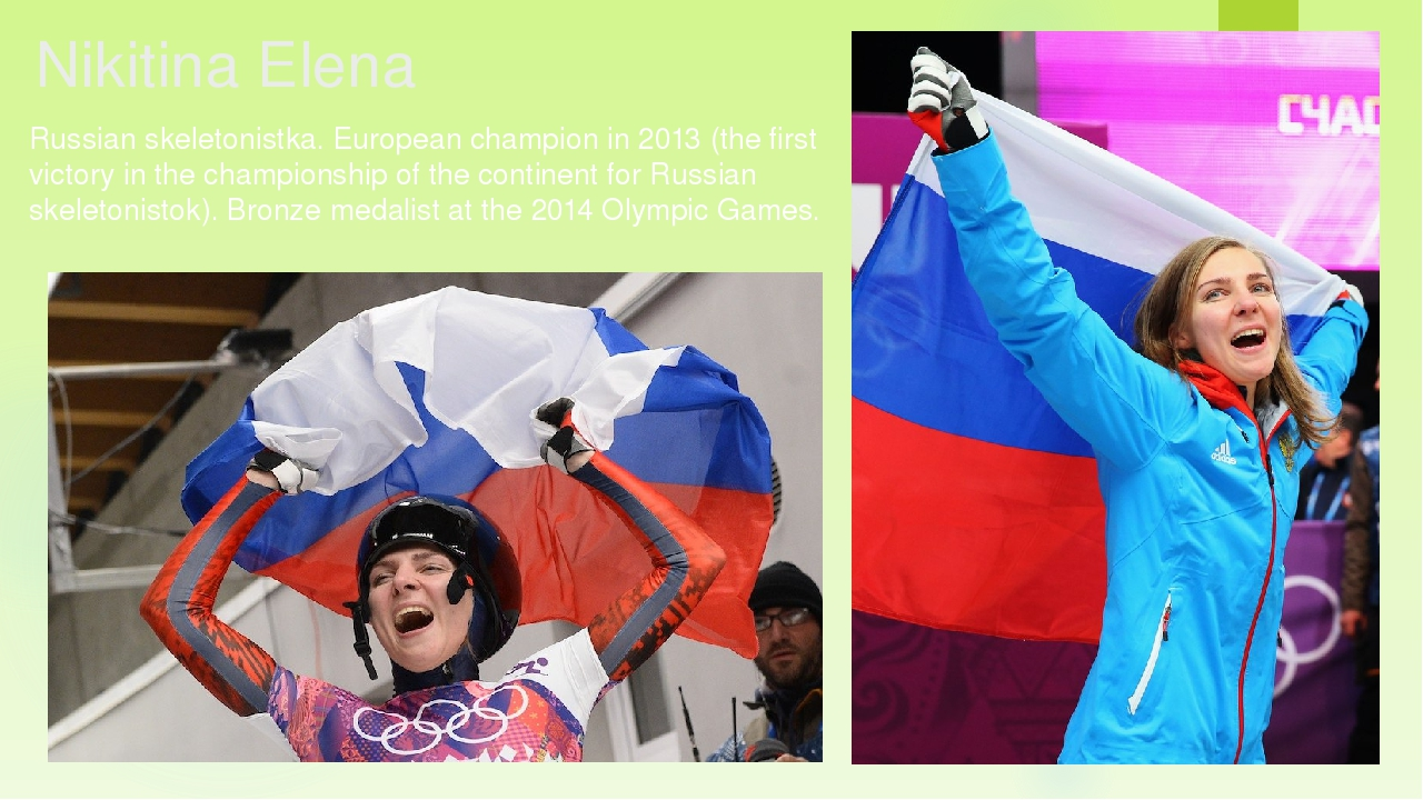 Nikitina Elena Russian skeletonistka. European champion in 2013 (the first vi...