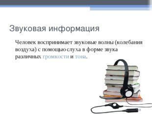 Звуковая информация Человек воспринимает звуковые волны (колебания воздуха)