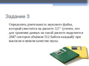 Задание 3 Определить длительность звукового файла, который уместится на диск