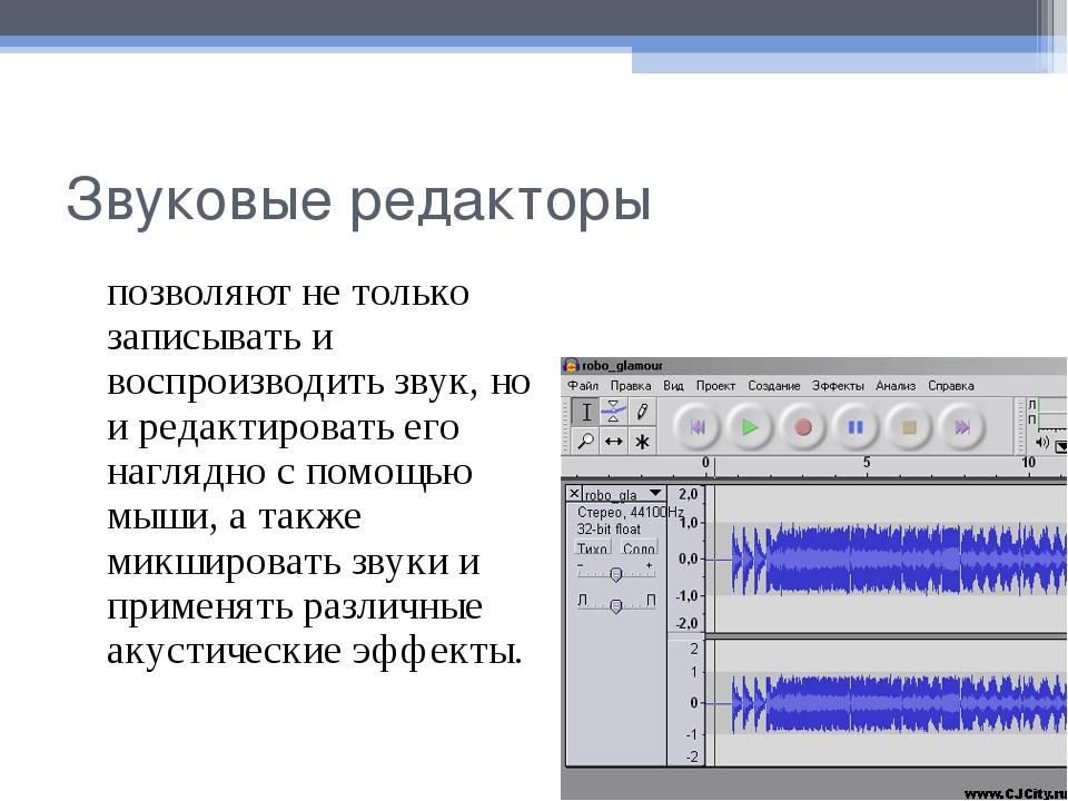 Звуковые редакторы позволяют не только записывать и воспроизводить звук, но...
