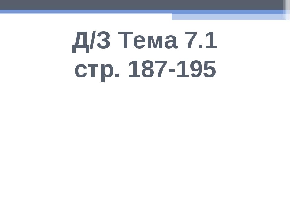 Д/З Тема 7.1 стр. 187-195