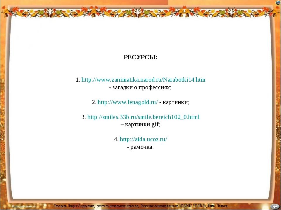 РЕСУРСЫ: 1. http://www.zanimatika.narod.ru/Narabotki14.htm - загадки о профес...
