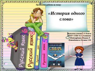 Выполнил:ученик 5 А Класса МБОУ СОШ №3 г.Азнакаево Шаймарданов Ришат Р. Руко