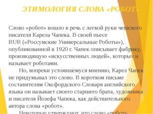 ЭТИМОЛОГИЯ СЛОВА «РОБОТ» Слово «робот» вошло в речь с легкой руки чешского п