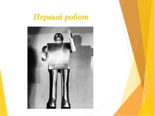 Первый робот