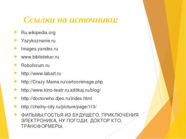 Ссылки на источники: Ru.wikipedia.org Yazykoznanie.ru Images.yandex.ru www.b...