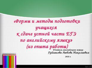 «Формы и методы подготовки учащихся к сдаче устной части ЕГЭ по английскому я
