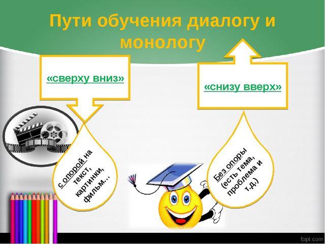 Пути обучения диалогу и монологу «снизу вверх» с опорой на текст, картинки, ф...